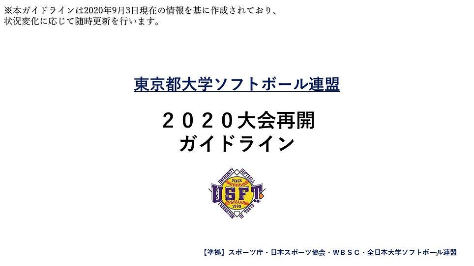 2020東京都大学連盟 大会再開guideline.jpg