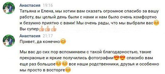 Настя и Дима(4).jpg