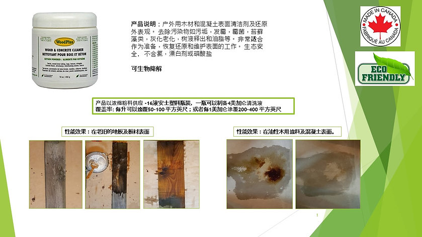 Cleaner -  WoodPlus - chinese.jpg