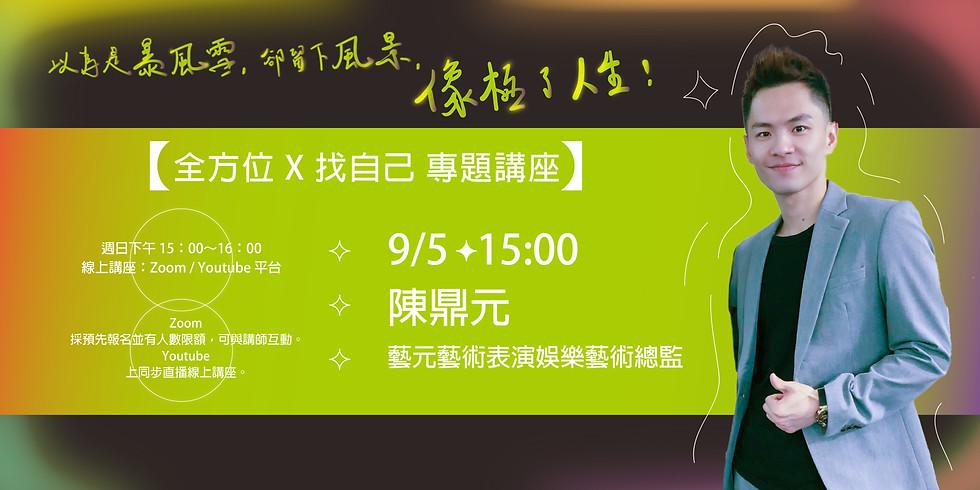 全方位X找自己|專題講座|藝元藝術表演娛樂藝術總監 陳鼎元