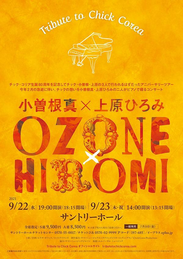 i_OZONE_HIROMI21_flier_web_ページ_1.jpg