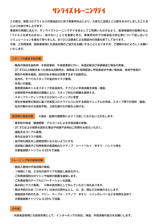 新型コロナウイルス対策 デイサービス.png