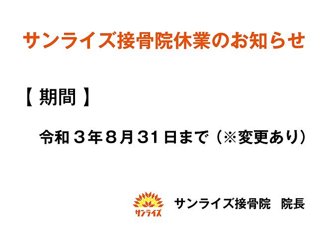 サンライズ接骨院休業のお知らせ.png