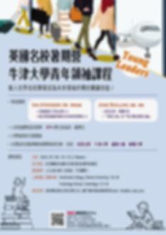 YOUNG LEADERS海報2.jpg