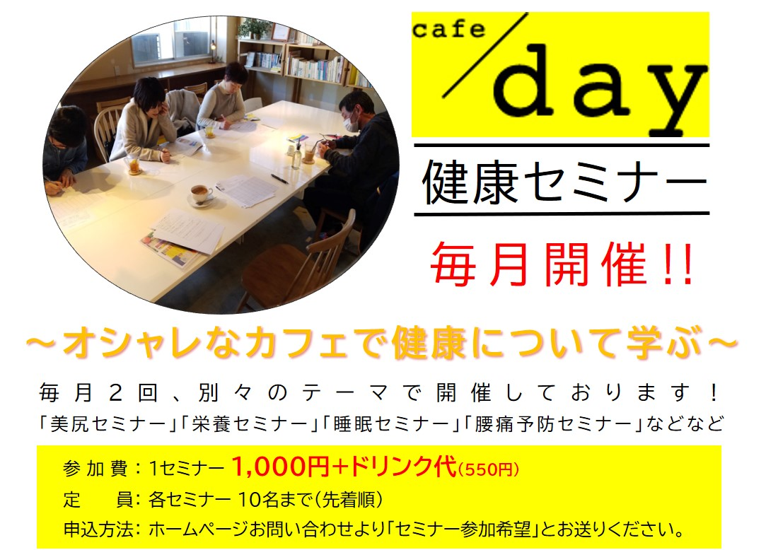 セミナー at cafeday.jpg