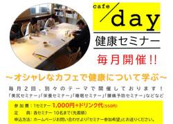 セミナー at cafeday.jpg