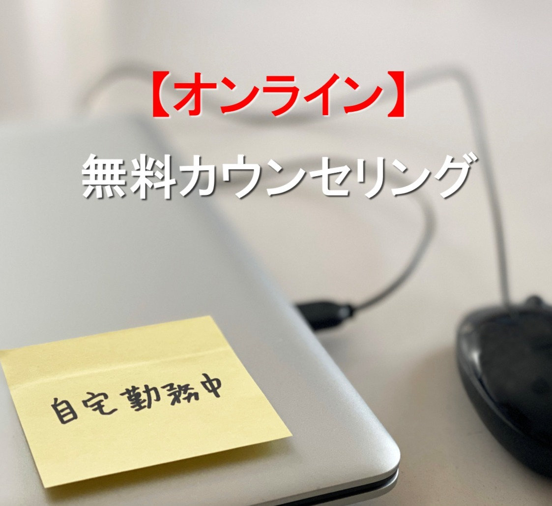 【オンライン】コロナキャンペーン(無料カウンセリング)