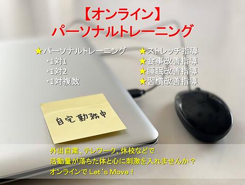 オンラインパーソナルトレーニング(HP用).png