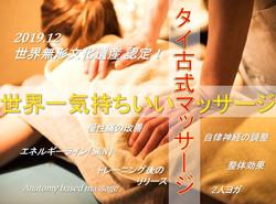 タイ古式マッサージ(HP用).jpg