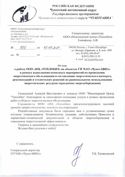Отзыв ЧукотАВИА