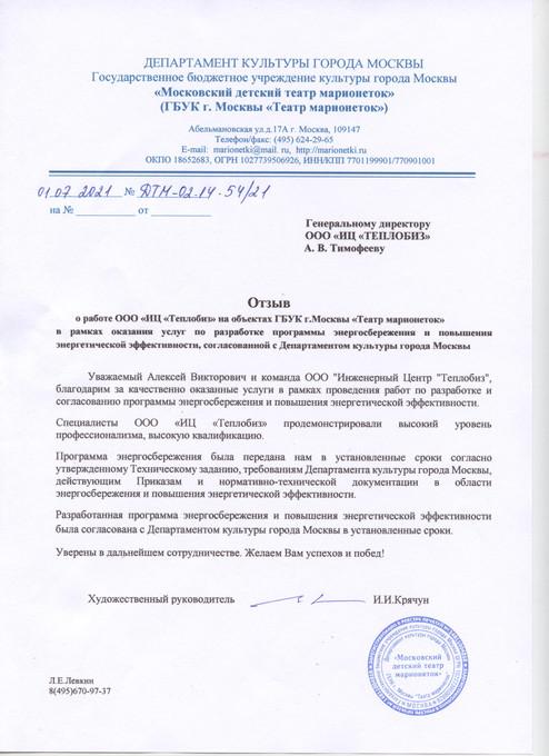 ГБУК г.Москвы Театр марионеток. Отзыв.jpg