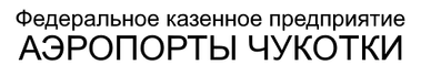 ФКП Аэропорты Чукотки, Чукотский АО.webp