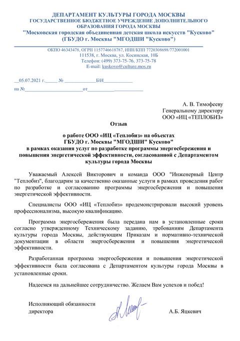 МГОДШИ-Кусково_Отзыв.jpg