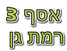 אסף 3 רמת גן