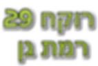 רוקח 29 רמת גן