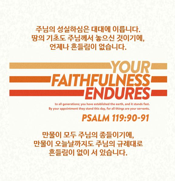 Psalm 119 90-91