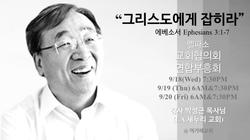 Rev. Sung Kun Park