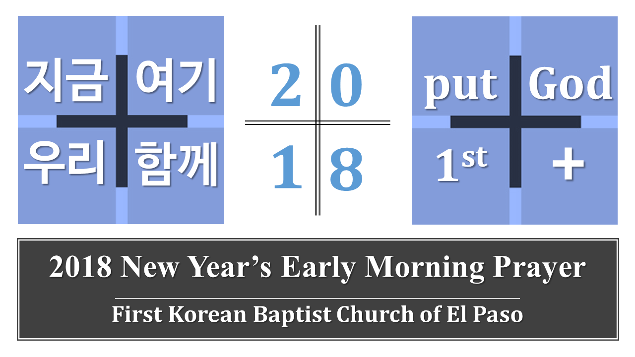2018_New_Year's_Early_Morning_Prayer