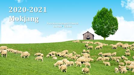 2021 Mokjang.png