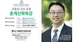 Dr. Dongsun Cho 춘계신학특강