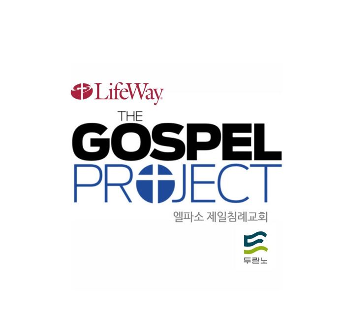 The Gospel Project ELP