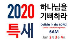 2020 EMP