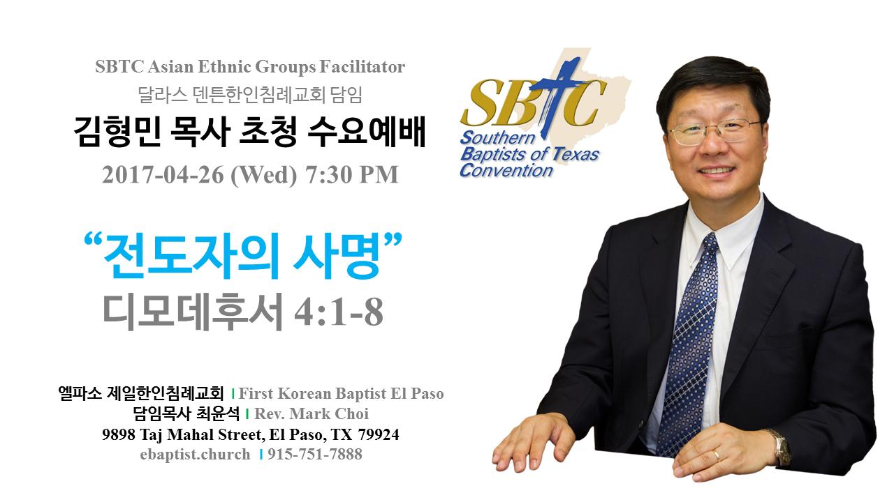 Dr. Hyoung Kim SBTC Asian Ethnic Groups Facilitator