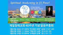 2015 40주년 말씀부흥회 포스터