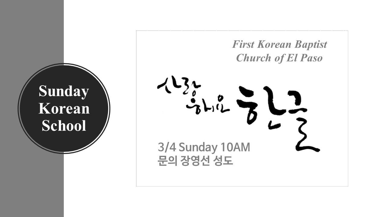 Suday Korean School