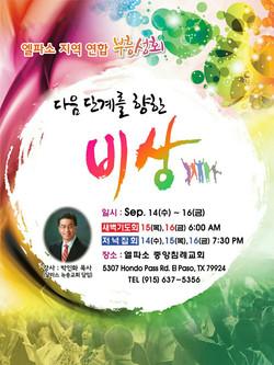 2016 엘파소 한인 교회 연합 부흥회