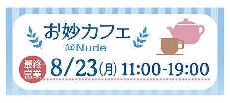 7.12-8.22 WEB_0818.jpg