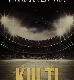 Goal! For Mariana Zapata's Kulti