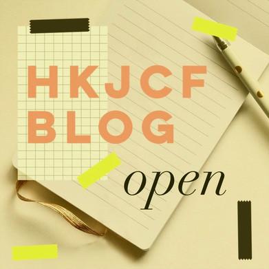 HKJCF活動ブログオープン!