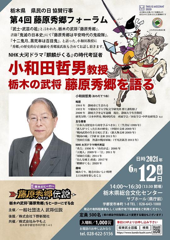 0408小和田教授-01.jpg