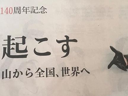 いつか、岡山でアイスショーを!