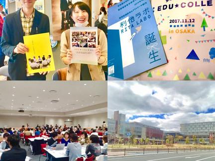 仕事を減らした人を評価します。「教育の多様性博覧会〜EDU★COLLE〜行ってきたよ!」