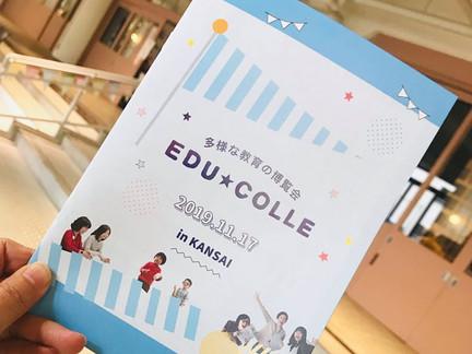 エデュコレ2019〜多様な教育の博覧会〜 in 関西