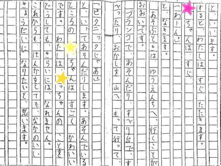 思い出の作品①〜作文は、全てお見通しだ!〜