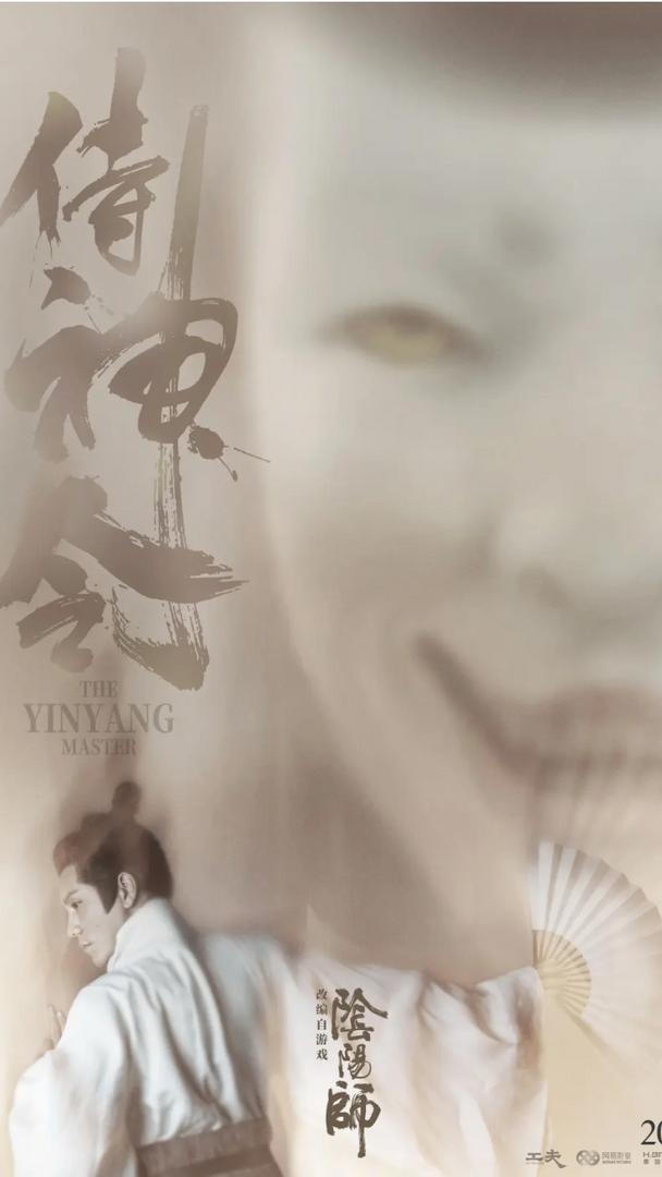 Yin Yang Master