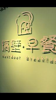 隔壁早餐照片.jpg