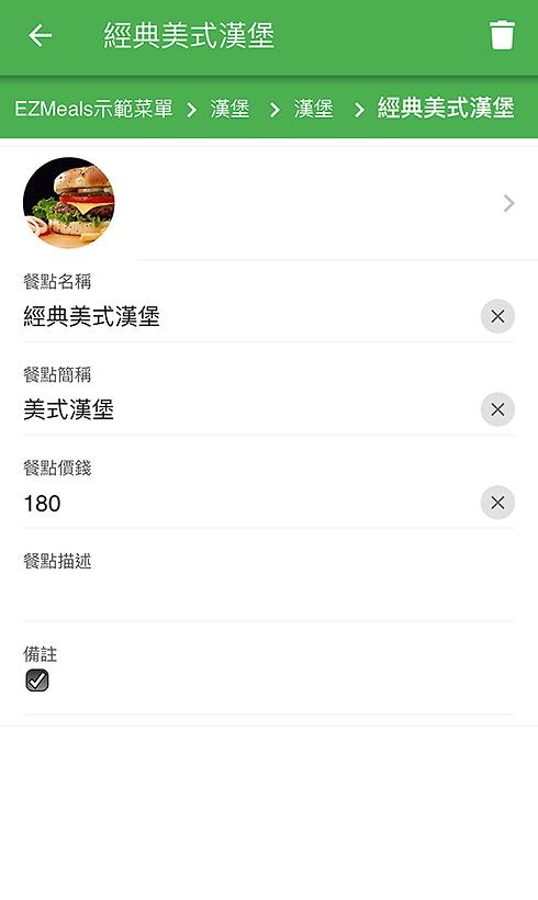H菜單編輯_餐點資訊編輯完成.png