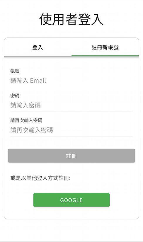 申請帳號.jpg