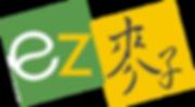 EZ麥子_logo_1113.png