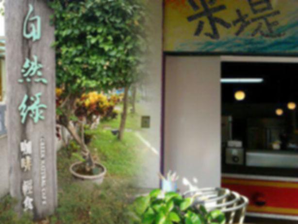 米題自然綠.jpg