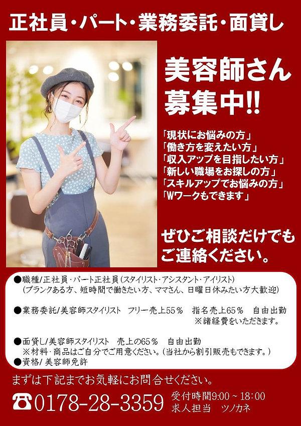 スタッフ募集 最新.jpg