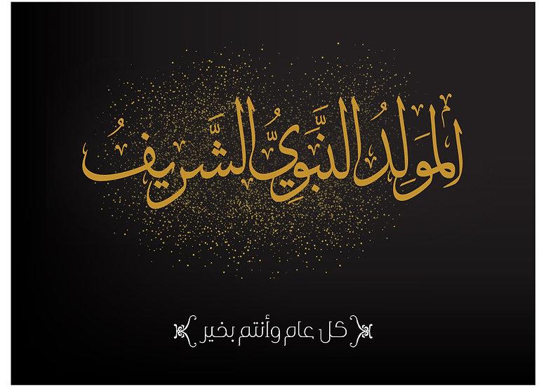 3 Boyutlu Arapça Yazı Sanatı Duvar Kağıtları | Dini Resimli Duvar Kağıdı
