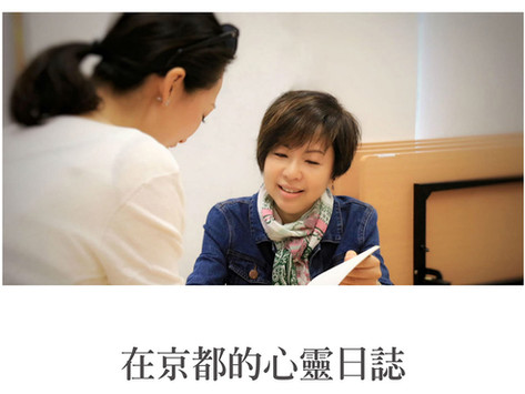 Book Forum - A SOUL JOURNAL KYOTO 在京都的心靈日誌 by Margie