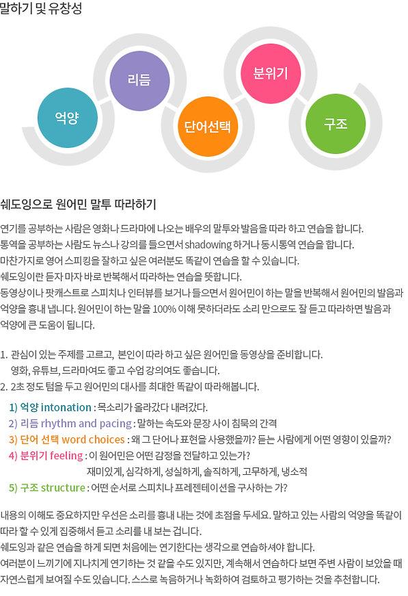 tip_Speaking_05.jpg