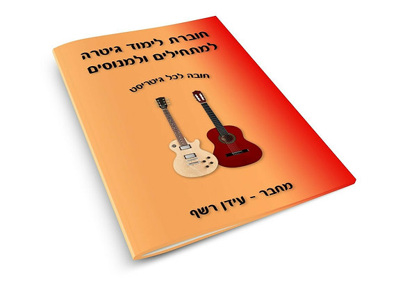 Hebrew Guitar Training - חוברת לימוד גיטרה