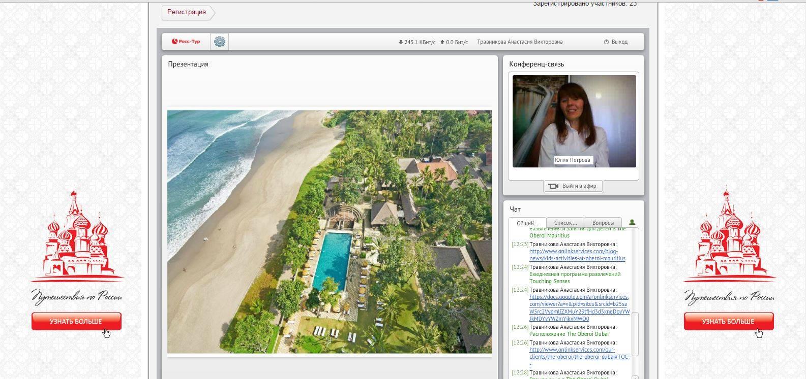 Webinars Onlink Services (4)